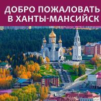 Guest House Gamma, отель в Ханты-Мансийске