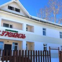 Куршавель, hotel in Baykalsk