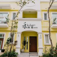 墾丁夢幻島 -禾旅宿 Ho Hostel