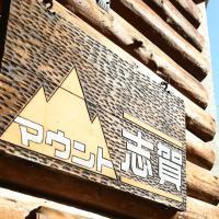 Hotel Mount Shiga, hotel in Yamanouchi