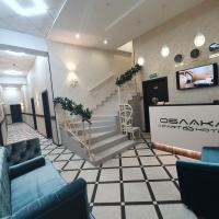 Апарт-отель «Облака»