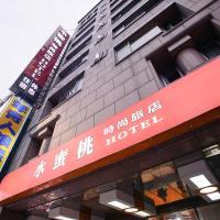 水蜜桃時尚旅店,新竹市的飯店