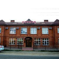 Космос, отель в городе Apsheronsk
