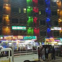 Hotel Hill View, hotel in Bāndarban