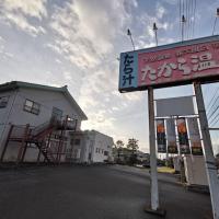 たから温泉民宿 Gem Onsen Stay, hotel in Sakaimura