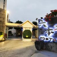六本木汽車旅館-自由館,屏東市的飯店