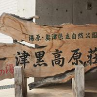 Hiruzen nagominoyu tsuguro takaharasou / Vacation STAY 67909
