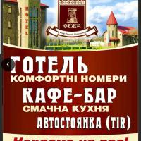 Мотel VEZHA 363kmE40, отель в городе Molodava