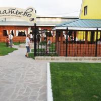 Гостиничный комплекс Алпатьево, отель в Алпатьево