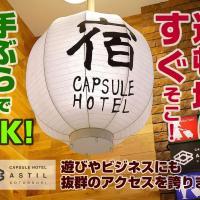 Capsule Hotel Astil Dotonbori
