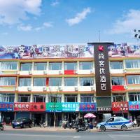 Thank Inn Chain Hotel liaoning huludao xingcheng city ningyuan ancient city