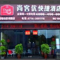 Thank Inn Chain Hotel hubei huangshi tuancheng mountain suzhou road