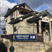 GUEST HOUSE 大津