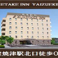 Kuretake-Inn Yaizuekimae, hotel in Yaizu