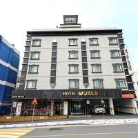 월드 호텔 춘천