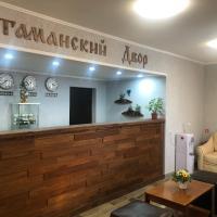 """Гостиница """"Атаманский Двор"""", отель в городе Uglegorskiy"""