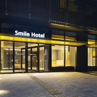 우츠노미야에 위치한 호텔 Smile Hotel Utsunomiya Nishiguchi Ekimae