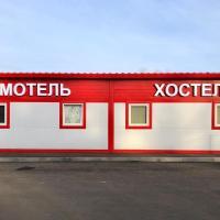 Мотель «НикоАвто»