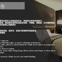Hotel In, hotel in Pingzhen