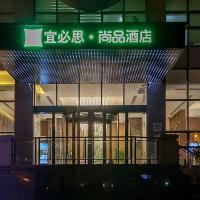 Ibis Styles Wuhan Optics Valley Square Hotel
