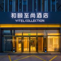 Yitel Collection (Beijing Capital International Airport New Exhibition Center), hotel near Beijing Capital International Airport - PEK, Beijing