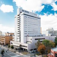 アートホテル旭川、旭川市のホテル