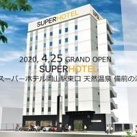スーパーホテル岡山駅東口、岡山市のホテル