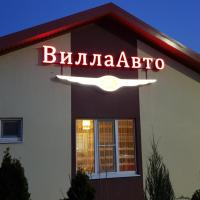 Вилла Авто, отель в Тамани