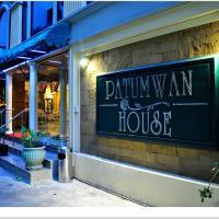 Patumwan House, отель в Бангкоке