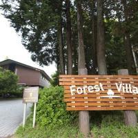 Showa Forest Village