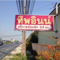 Tip inn โรงแรมในBan Bang Yang