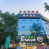 Lavande Hotel Chongqing Jiangbei International Airport Center, hotel perto de Aeroporto Internacional de Chongqing Jiangbei - CKG, Yubei