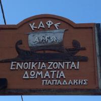 Argo Rooms, hotel in Kissamos