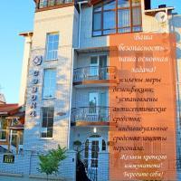 4 Сезона, отель в Бердянске
