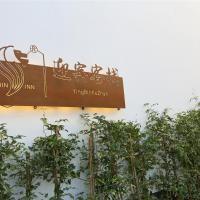 Yingbin Inn