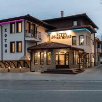 Семеен хотел Магнолия, хотел в Казанлък