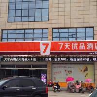 7Days Premium Bozhou Lixin Renmin North Road Branch, hotel in Chundian
