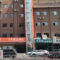 7Days Premium Hengshui Shenzhou City Government Branch, отель в городе Hengshui