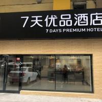 7Days Premium Anshan Railway Station Pedestrian Street Branch, отель в городе Anshan