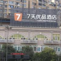 7Days Premium Zigong Bus Terminal Branch