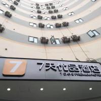 7Days Premium Yibin North Gate Bus Station Branch