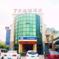 7Days Inn Yancheng Yingbin Avenue Engineering College Branch