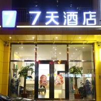 7Days Inn Langfang High-Speed Railway Station Branch