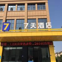 7Days Inn Yancheng Shanggang Transport Station Jinse Jiayuan Branch