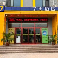 7Days Inn Wuan Bus Station Branch