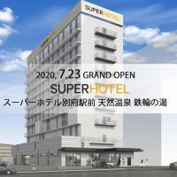 スーパーホテル別府駅前、別府市のホテル