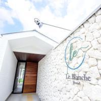 Le.Blanche、南あわじ市のホテル