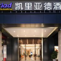 Kyriad Marvelous Hotel Guiyang Olympic Sports Center Wanda Plaza