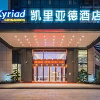 Kyriad Mavelous Hotel Heyuan Hakka Culture Park