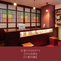 サクレン神保町、東京、千代田区のホテル